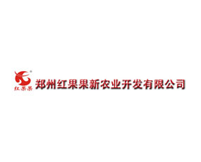 郑州红果果新农业开发有限公司