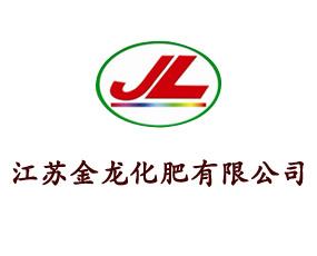 江苏金龙化肥有限公司