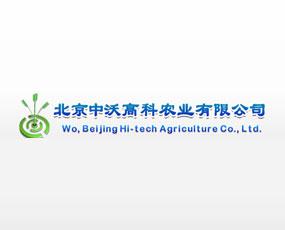北京中沃高科农业有限公司