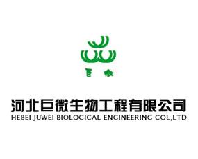河北巨微生物工程有限公司