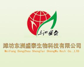 潍坊东洲盛泰生物科技有限公司