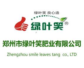 郑州市绿叶笑肥业有限公司