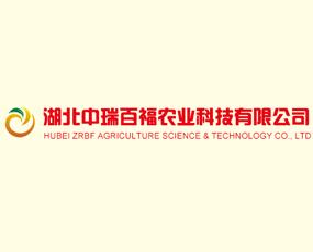 湖北中瑞百福农业科技有限公司