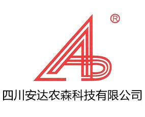 四川安达农森科技有限公司