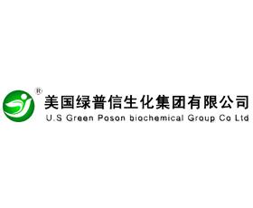 美国绿普信(郑州)生化集团有限公司