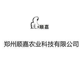 郑州顺嘉农业科技有限公司