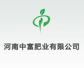 河南中富肥业有限公司