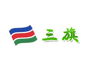 湖南郴州三旗植物高级营养素有限责任公司