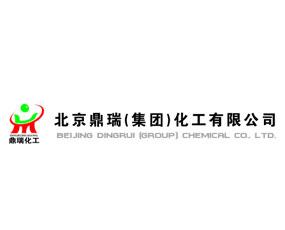 北京鼎瑞(集团)化工有限公司