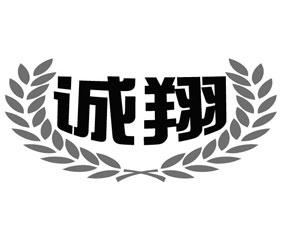 济南诚翔化肥有限公司