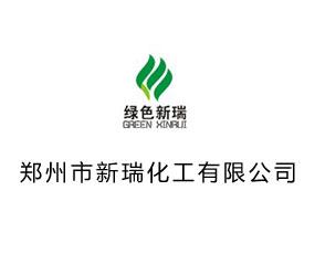 郑州市新瑞化工有限公司