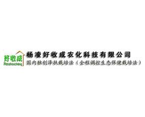 杨凌好收成农化科技有限公司