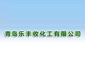 青岛乐丰收化工有限公司