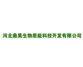 河北鼎昊生物质能科技开发有限公司