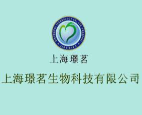上海�Z茗生物科技有限公司