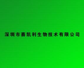 深圳市赛凯利生物技术有限公司