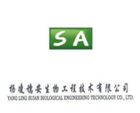 杨凌穗安生物工程技术有限公司