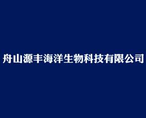 舟山源丰海洋生物科技有限公司