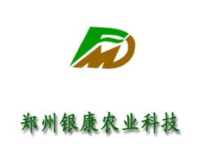 郑州银康农业科技有限公司