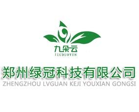 郑州绿冠科技有限公司