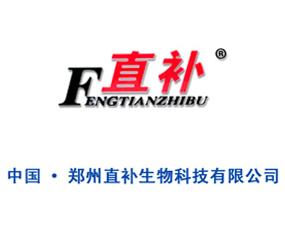 中国・郑州直补生物科技有限公司