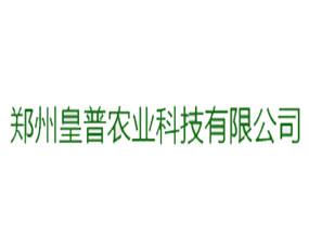 郑州皇普农业科技有限公司