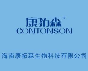 海南康拓森生物科技有限公司