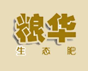 山东粮华生态肥业有限公司