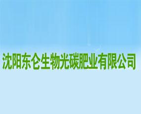 沈阳东仑生物光碳肥业有限公司