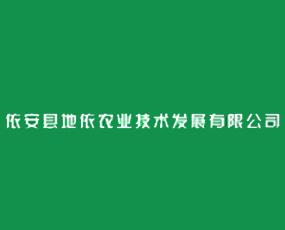 依安县地依农业技术发展有限公司