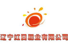 辽宁红日肥业有限公司