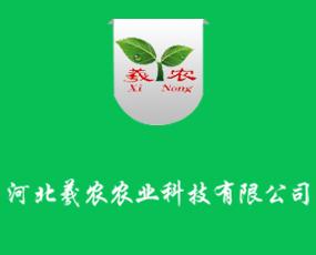 河北羲农农业科技有限公司