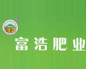 鞍山富浩肥业股份有限公司