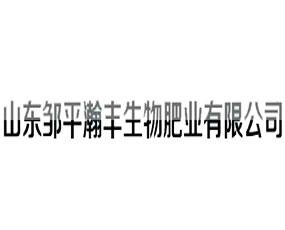 山东邹平瀚丰生物肥业有限公司