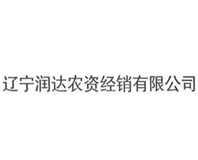 辽宁润达农资经销有限公司