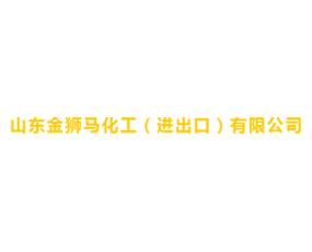 山东金狮马化工(进出口)有限公司