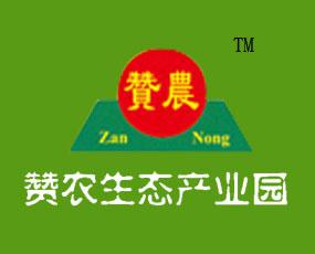 唐山赞农生物科技有限公司