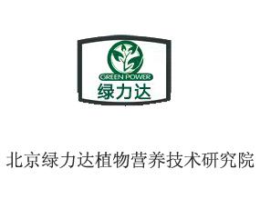 北京绿力达植物营养技术研究院