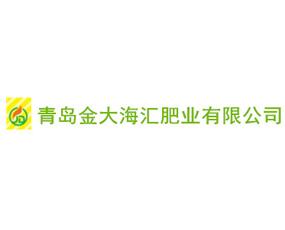 青岛金大海汇肥业有限公司