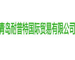 青岛耐普特国际贸易有限公司