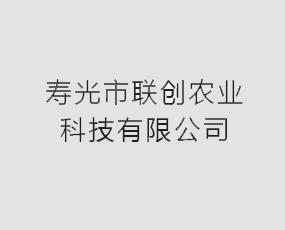 寿光市联创农业科技有限公司