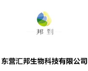 东营汇邦生物科技有限公司