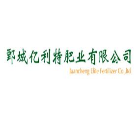 鄄城亿利特肥业有限公司