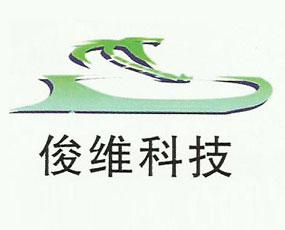 寿光俊维蔬菜科技有限公司