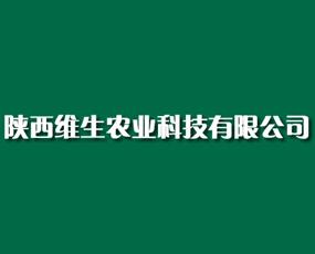 陕西维生农业科技有限公司