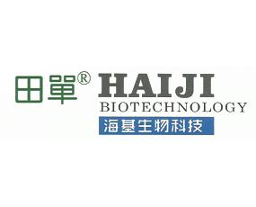 淄博海基生物科技有限公司