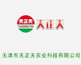 天津市天正天农业科技有限公司
