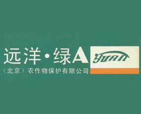 远洋绿A(北京)农作物保护有限公司