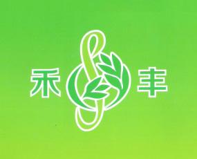 北京禾润丰科贸发展有限公司