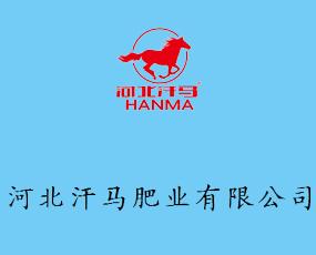 河北汗马肥业有限公司